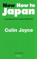 Now How to JapanFresh Discoveries,Further Reflections