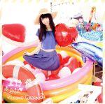 恋日記/Summer Mission(通常盤)(通常)(CDS)