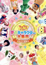 ワンワンといっしょ! 夢のキャラクター大集合~真冬の大運動会~(通常)(DVD)