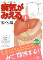 病気がみえる 消化器 第5版(vol.1)(単行本)