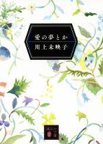 愛の夢とか(講談社文庫)(文庫)
