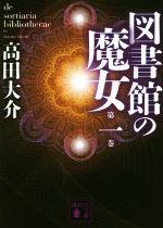 図書館の魔女(講談社文庫)(第一巻)(文庫)