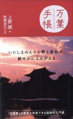 万葉手帳(新書)