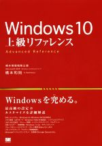 Windows10 上級リファレンス Home/Pro/Enterprise/Education対応、32bit/64bit対応 最高級の設定&カスタマイズを詳細解説(単行本)