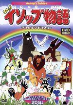 まんが イソップ物語 アリとキリギリスほか(通常)(DVD)