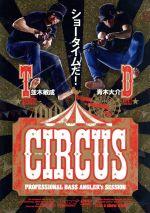 CIRCUS(通常)(DVD)