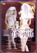 甘い肉体(通常)(DVD)