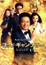 ゴッド・ギャンブラー レジェンド(通常)(DVD)