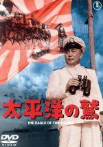 太平洋の鷲 <東宝DVD名作セレクション>(通常)(DVD)