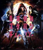 血まみれスケバンチェーンソー(Blu-ray Disc)(BLU-RAY DISC)(DVD)