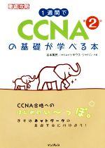 1週間でCCNAの基礎が学べる本 第2版(単行本)
