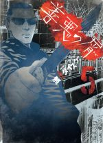 善悪の屑(5)(ヤングキングC)(大人コミック)
