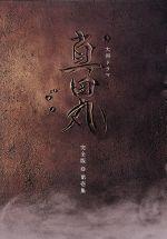 NHK大河ドラマ 真田丸 完全版 第壱集(外箱、ブックレット付)(通常)(DVD)