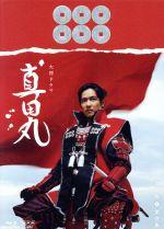 NHK大河ドラマ 真田丸 完全版 第壱集(Blu-ray Disc)(BLU-RAY DISC)(DVD)