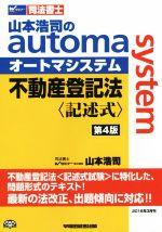 司法書士 山本浩司のオートマシステム 不動産登記法 記述式 第4版(Wセミナー 司法書士)(単行本)