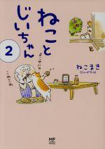 ねことじいちゃん コミックエッセイ(2)メディアファクトリーのコミックエッセイ