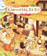 ぎょうれつのできるレストラン(児童書)