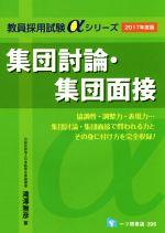 集団討論・集団面接(教員採用試験αシリーズ)(2017年度版)(単行本)