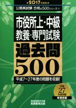 市役所上・中級 教養・専門試験 過去問500(公務員試験 合格の500シリーズ9)(2017年度版)(単行本)