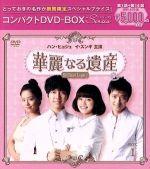 華麗なる遺産<完全版>コンパクトDVD-BOX1[期間限定スペシャルプライス版](通常)(DVD)