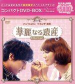 華麗なる遺産<完全版>コンパクトDVD-BOX2[期間限定スペシャルプライス版](通常)(DVD)