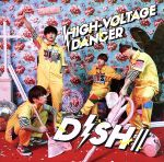 HIGH-VOLTAGE DANCER(初回生産限定盤B)(DVD付)(DVD1枚付)(通常)(CDS)