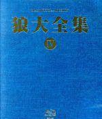 狼大全集Ⅳ(Blu-ray Disc)(BLU-RAY DISC)(DVD)