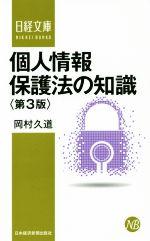 個人情報保護法の知識 第3版(日経文庫)(新書)