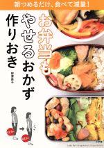 お弁当もやせるおかず作りおき朝つめるだけ、食べて減量!Lady Bird Shogakukan Jitsuyou Series