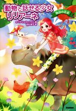 動物と話せる少女リリアーネ 物語の花束(巻末シール、カード付)(児童書)