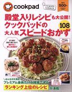 殿堂入りレシピも大公開!クックパッドの大人気スピードおかず108(FUSOSHA MOOK)(単行本)
