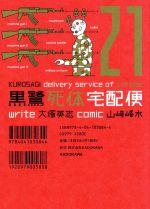 黒鷺死体宅配便(21)(角川Cエース)(大人コミック)