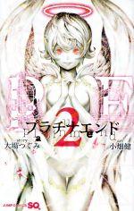 プラチナエンド(2)(ジャンプC)(少年コミック)