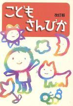 こどもさんびか 改訂版(単行本)