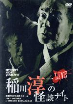MYSTERY NIGHT TOUR 2015 稲川淳二の怪談ナイト ライブ盤(通常)(DVD)