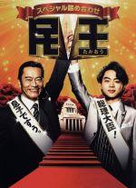 民王スペシャル詰め合わせ Blu-ray BOX(Blu-ray Disc)(BLU-RAY DISC)(DVD)