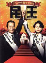 民王スペシャル詰め合わせ DVD BOX(通常)(DVD)
