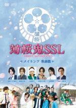 薄桜鬼SSL~sweet school life~ メイキング 教師篇(通常)(DVD)