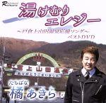 「湯けむりエレジー」~戸倉上山田温泉応援ソング~ ベストDVD(通常)(DVD)