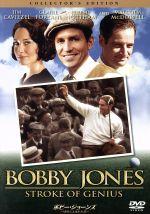 ボビー・ジョーンズ 球聖とよばれた男 コレクターズ・エディション(通常)(DVD)