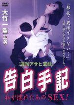 告白手記 私が濡れたあのSEX!(通常)(DVD)