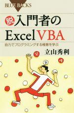 脱入門者のExcel VBA 自力でプログラミングする極意を学ぶ(ブルーバックス)(新書)