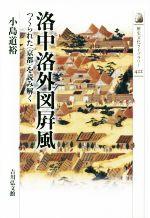 洛中洛外図屏風 つくられた〈京都〉を読み解く(歴史文化ライブラリー422)(単行本)