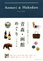 青森・函館めぐり クラフト・建築・おいしいもの(地球の歩き方BOOKS)(単行本)