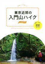 東京近郊の入門山ハイク 日帰りであるく22コース(POCAPOCA)(単行本)