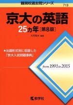 京大の英語25カ年 第8版(難関校過去問シリーズ713)(単行本)