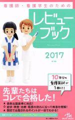 看護師・看護学生のためのレビューブック 第18版(2017)(外箱、別冊3冊付)(単行本)