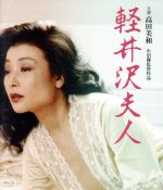 軽井沢夫人(Blu-ray Disc)(BLU-RAY DISC)(DVD)