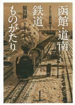 函館・道南鉄道ものがたり SLから新幹線まで(単行本)