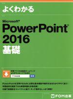 よくわかるMicrosoft PowerPoint 2016 基礎(単行本)